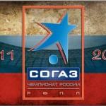 Чемпионат России 2011-2012